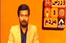 فیلمی از اجرای قدیمی مرحوم بهرام شفیع در برنامه ورزش و مردم