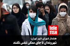 هشدار شورای شهر تهران: شهروندان تا جای ممکن تنفس نکنند!