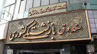 تغییر بانک فرهنگیان از اشتغال تا بازنشستگی!