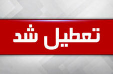 مدارس و دانشگاهها تا عید تعطیل شد/وزیر بهداشت:در خانه بمانید ، کرونا شوخی نیست