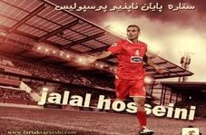سیدجلال حسینی ; سوپرمن فوتبال ایران
