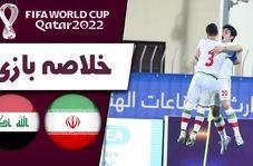 خلاصه بازی ایران 1 - عراق 0