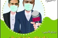 واکنش سعید محمد به تحریف صحبتهایش: من این حرف را نزدهام!