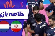 خلاصه والیبال ایران 3 - هلند 0