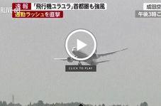 خارج شدن هواپیما از کنترل خلبان در  آسمان!