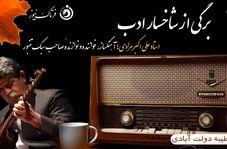 """نوازنده صاحب سبک تنبور """"استاد علی اکبر مرادی"""