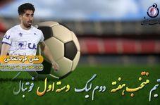 علی قربانخانی؛ بهترین هافبک چپ هفته دوم لیگ یک