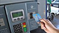 آموزش نحوه ثبتنام برای کارت سوخت جدید