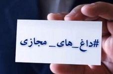 از ماجرای عکس جنجالی آقای شهردار تا واکنش شبکه های آمریکایی به توقیف نفت کش انگلیسی توسط ایران