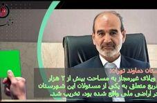 اقدام ارزنده دادستان دماوند/ ویلای مدیر تخریب شد