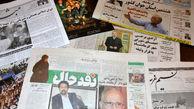 نیش قلم خبرنگاران؛ زخم های برجان مانده