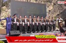 رقص بسیار زیبای کوردی در مراسم افتتاحیه کرمانشاه پایتخت آیین های نوروزی