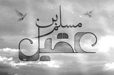 مداحی میثم مطیعی از مصائب حضرت مسلم بن عقیل!