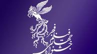 تکبیر گفتن حاضران در جشنواره فیلم فجر