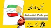 مجمع نمایندگان خوزستان برای دومین بار کارت زرد گرفت