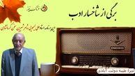 """نگاهی به زندگینامه استاد """"علی لیمویی""""شاعر شیرین سخن"""